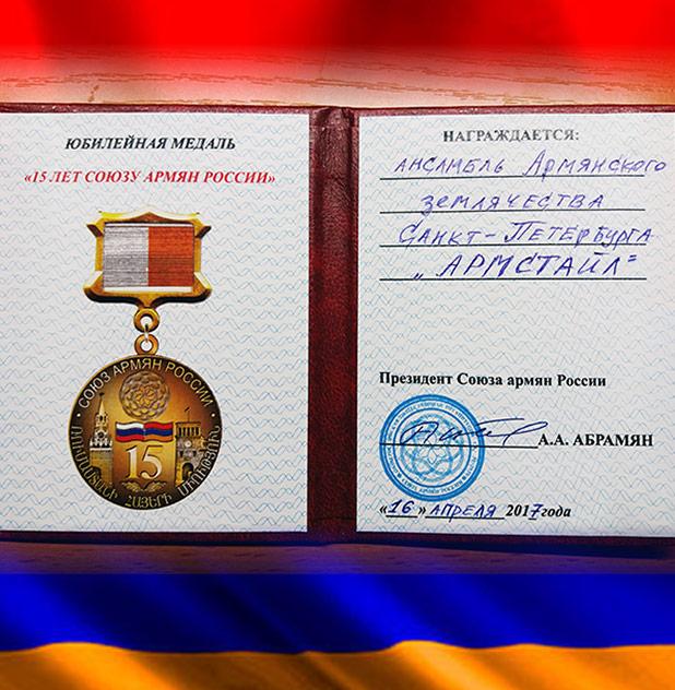 Союза Армян России